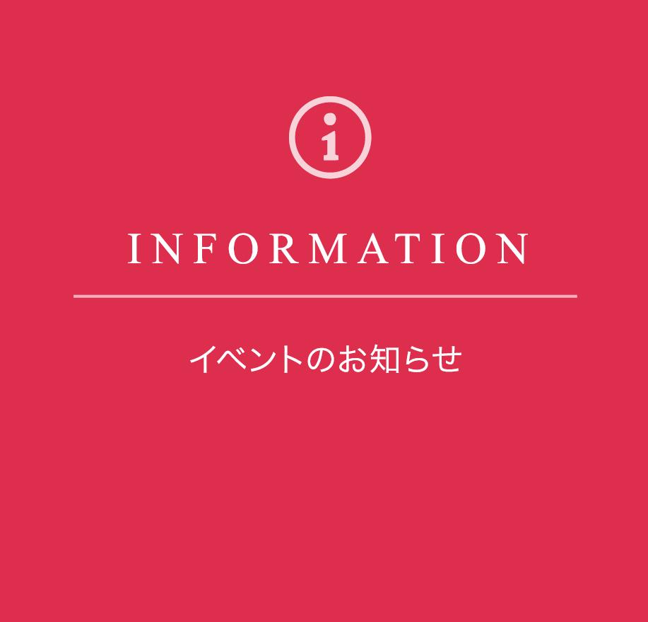INFORMATION イベントのお知らせ