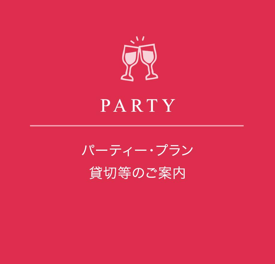 PARTY パーティー・プラン 貸切等のご案内